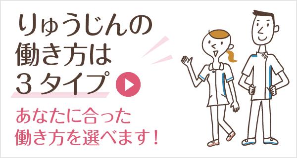 【りゅうじんの働き方は3タイプ】あなたに合った働き方を選べます!