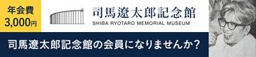 司馬遼太郎記念館の会員になりませんか?