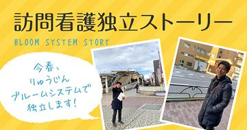 訪問看護独立ストーリー「今春、りゅうじんブルームシステムで独立します!」