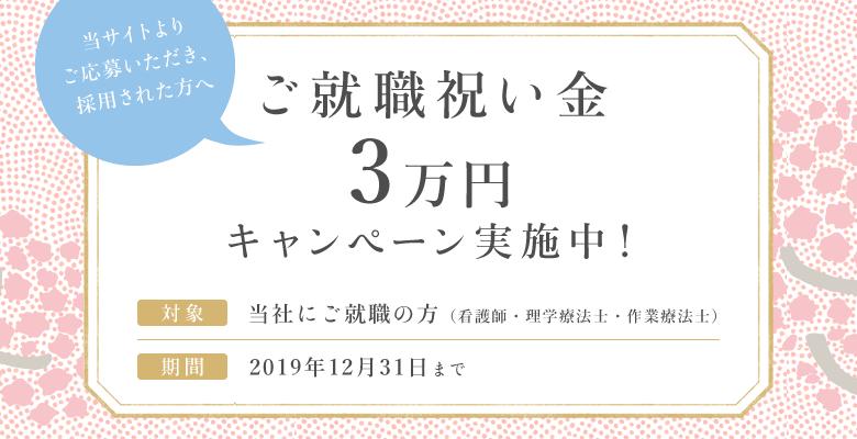 ご就職祝い金3万円キャンペーン実施中! 2019年12月31日まで