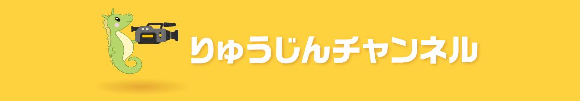 りゅうじんチャンネル
