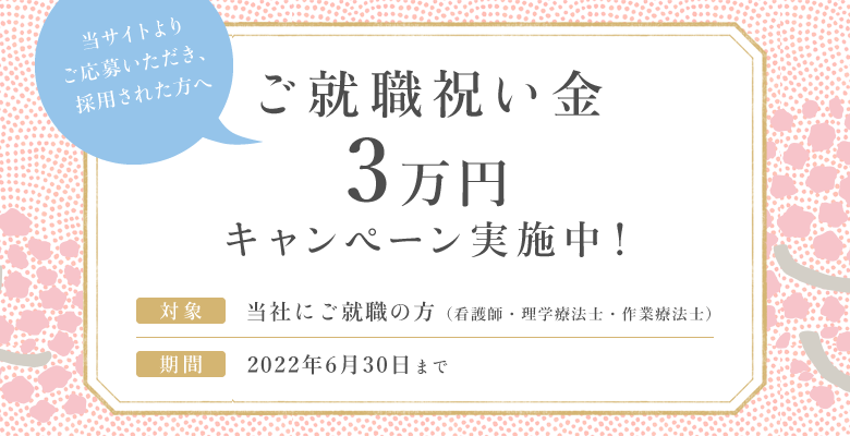 ご就職祝い金3万円キャンペーン実施中! 2021年3月31日まで