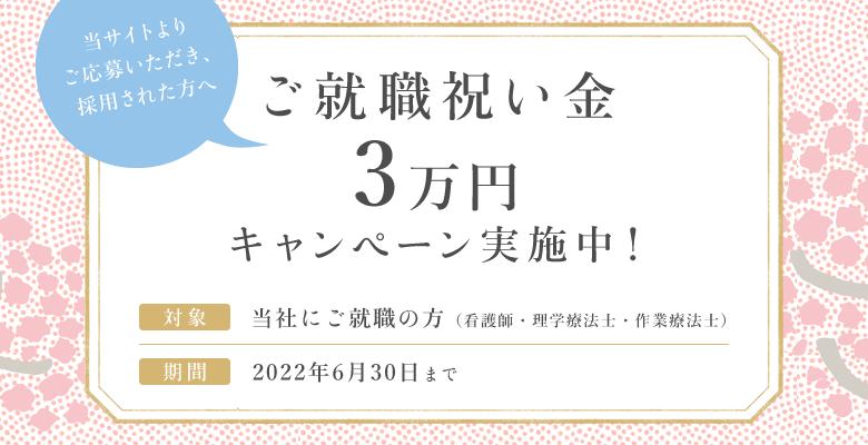 ご就職祝い金3万円キャンペーン実施中! 2021年8月31日まで