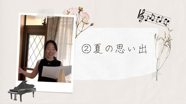歌のレッスン②【夏の思い出】
