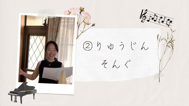 歌のレッスン②【りゅうじんそんぐ】