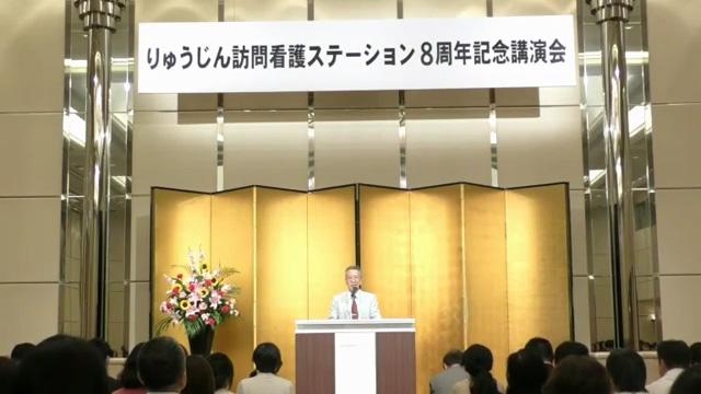 りゅうじん訪問看護ステーション8周年記念講演会(安保徹先生)