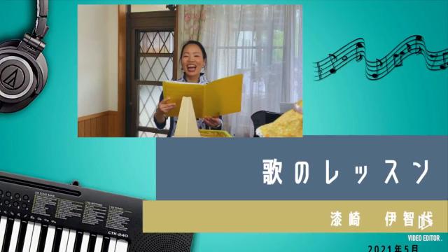 歌のレッスン①【基礎練習】