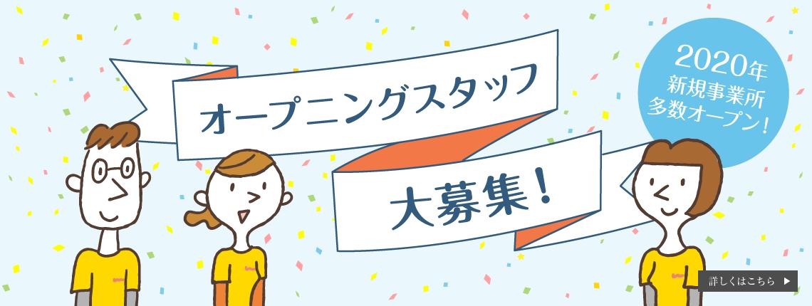 オープニングスタッフ大募集!