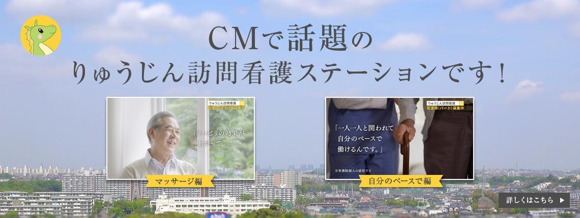 CMで話題のりゅうじん訪問看護ステーションです!