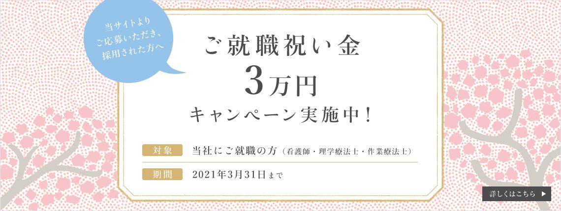ご就職祝い金3万円キャンペーン実施中!(看護師・理学療法士・作業療法士)